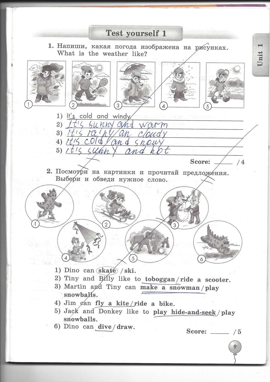 Скачать рабочая тетрадь биболетова по английскому языку 4 класс