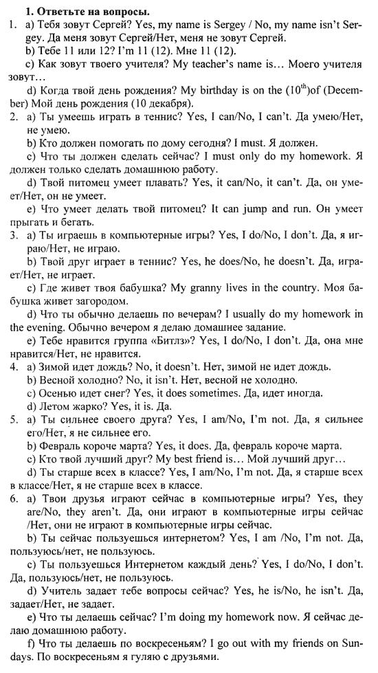 Решебник по английскому языку кауфман 6 класс.