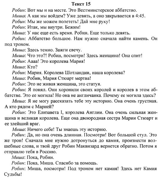 Перевод текста по английскому языку 8 класс кауфман рабочая тетрадь стр
