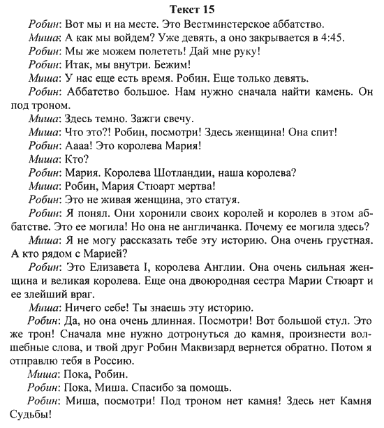 Учебник английского языка перевод заданий 6 класс кауфман