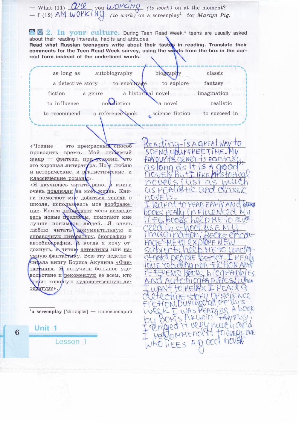 Домашнее задание английский язык 8 класс кузовлев лапа перегудова 15-е издание