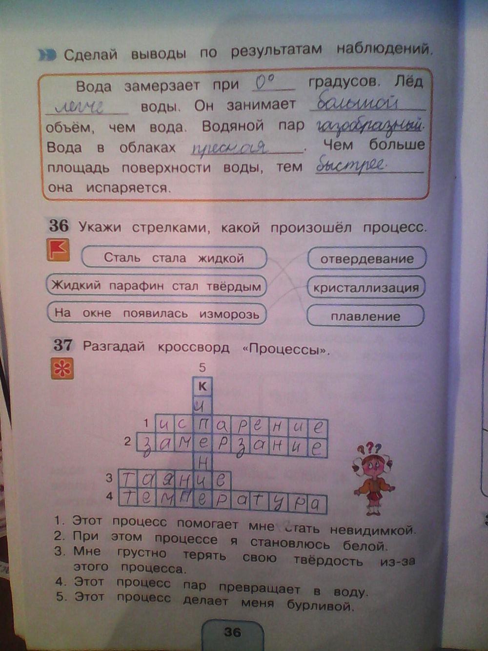 Готовые домашние задания по окружающему миру 3 класс поглазова