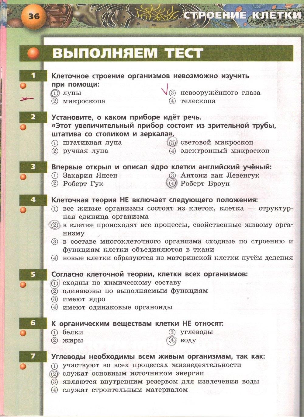 Гдз по биологии 6 класс рабочая тетрадь сухорукова