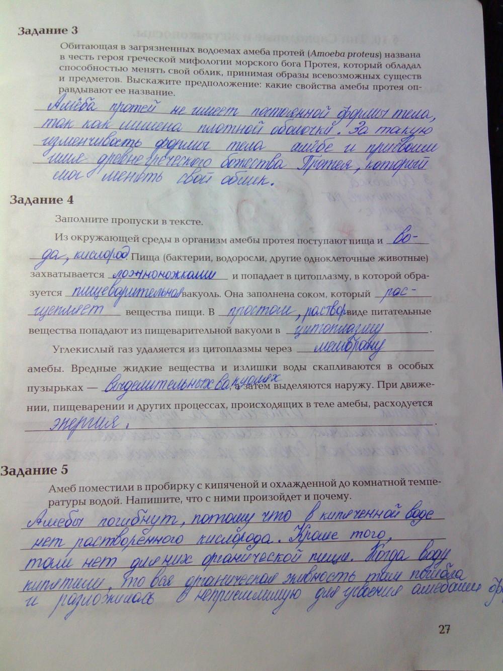 Готовые домашние задания к рабочей тетради по биологии с.в.суматохин в.с.кучменко
