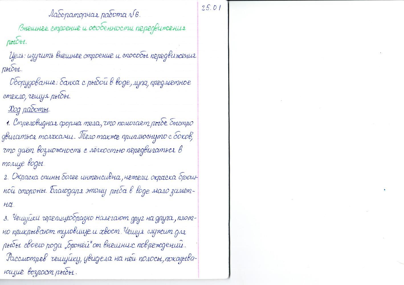 Гдз по биологии 7 класс латюшин учебник лабораторные задания