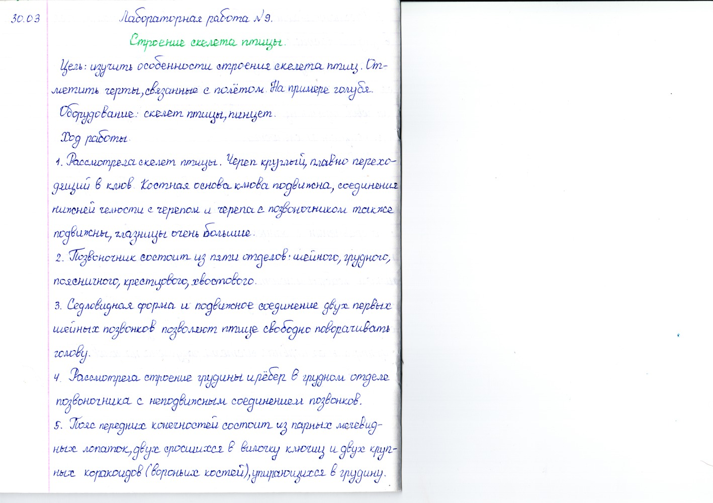 Лабораторная работа 6 по биологии 7 класс латюшин