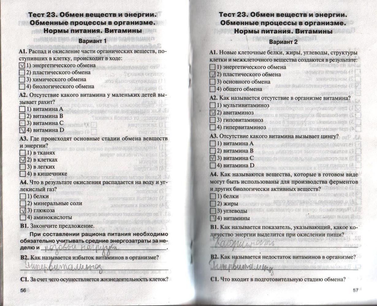 ГДЗ по биологии класс Богданов контрольно измерительные   56 57