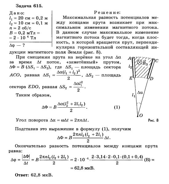 Гдз сборник задач по физике 10-11 класс автор парфеньтьева