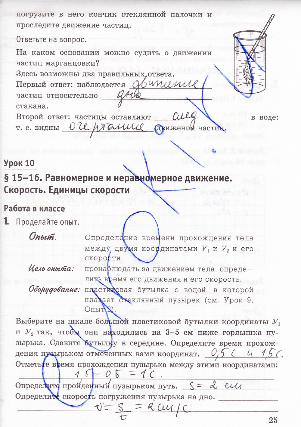 Готовые домашние задания по физике 7 класс
