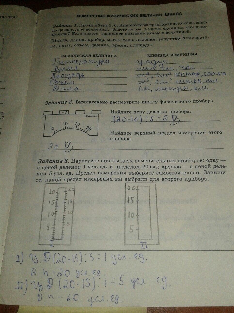 Степанова гдз 5 6 7 8 9 класс