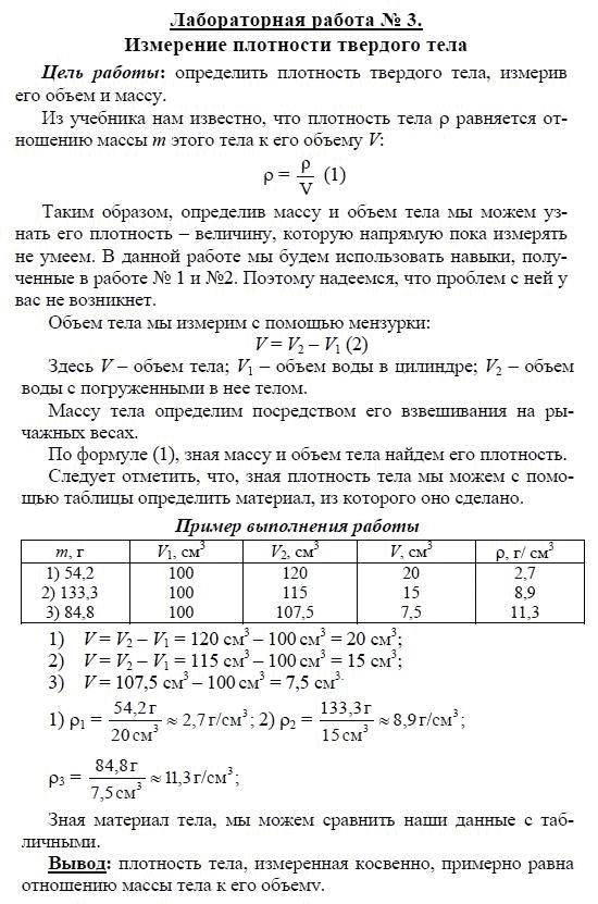 Гдз по физике класс с.в. громов 2018год
