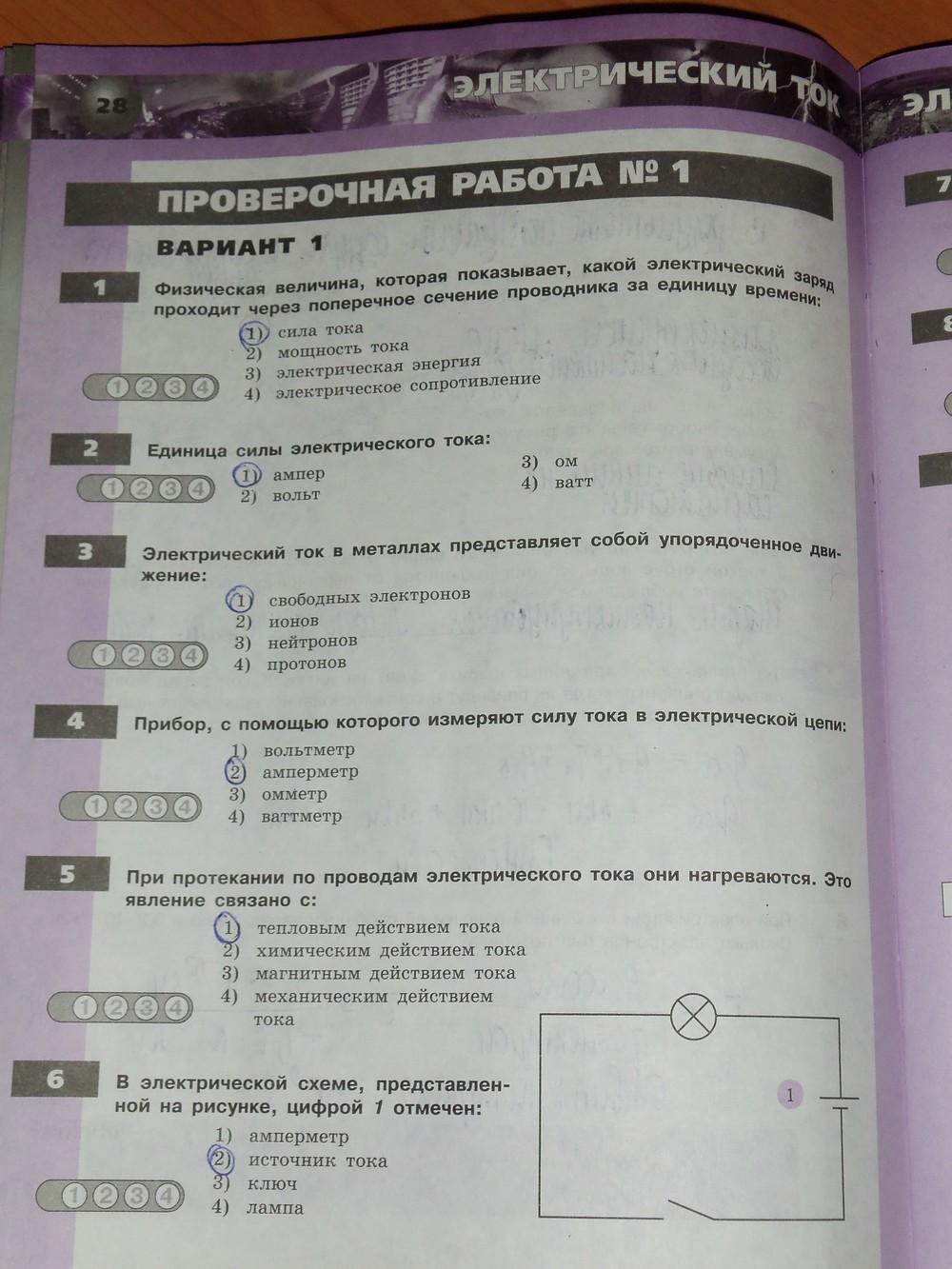 Решебник по физике 8 класс экзаменатор