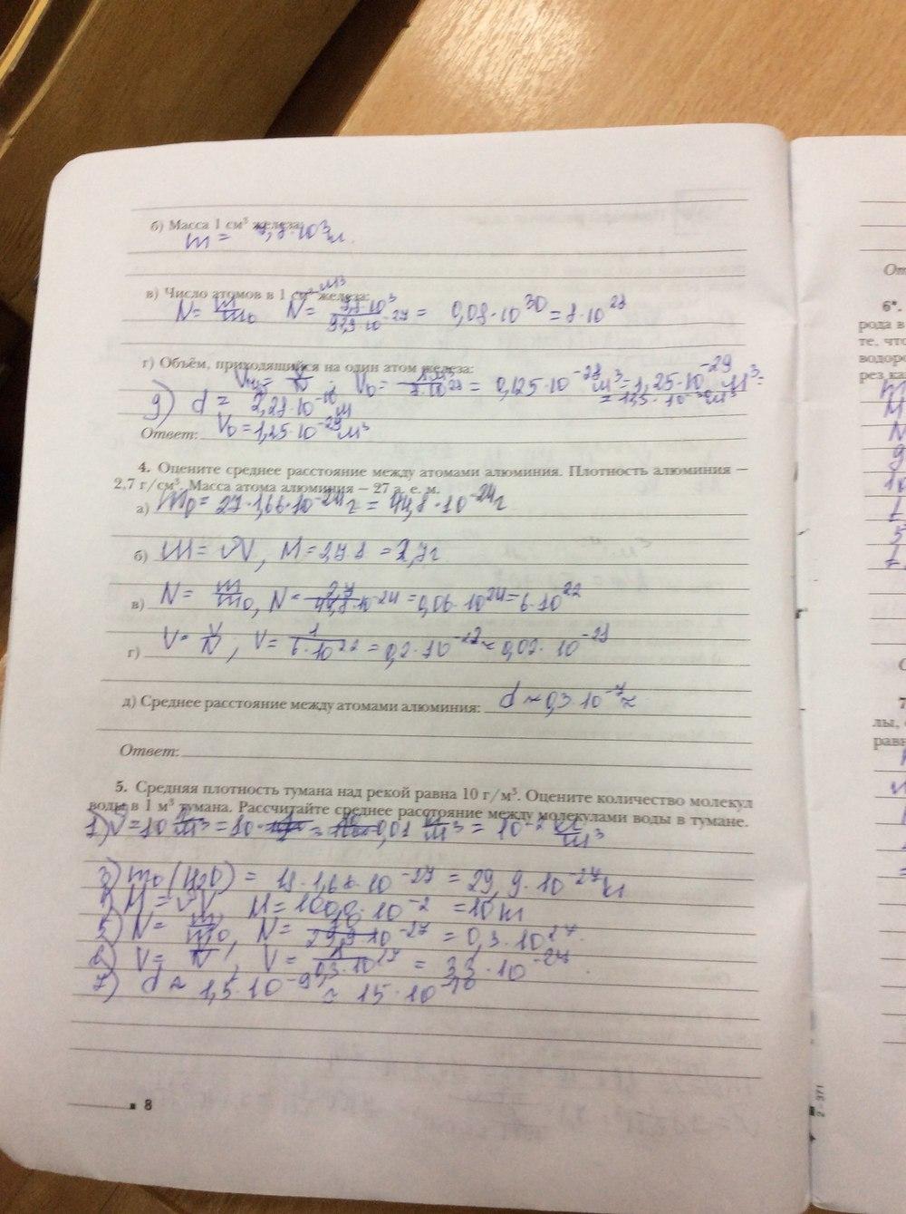 Гдз по рабочей тетради по физике 8 класс грачев просмотр
