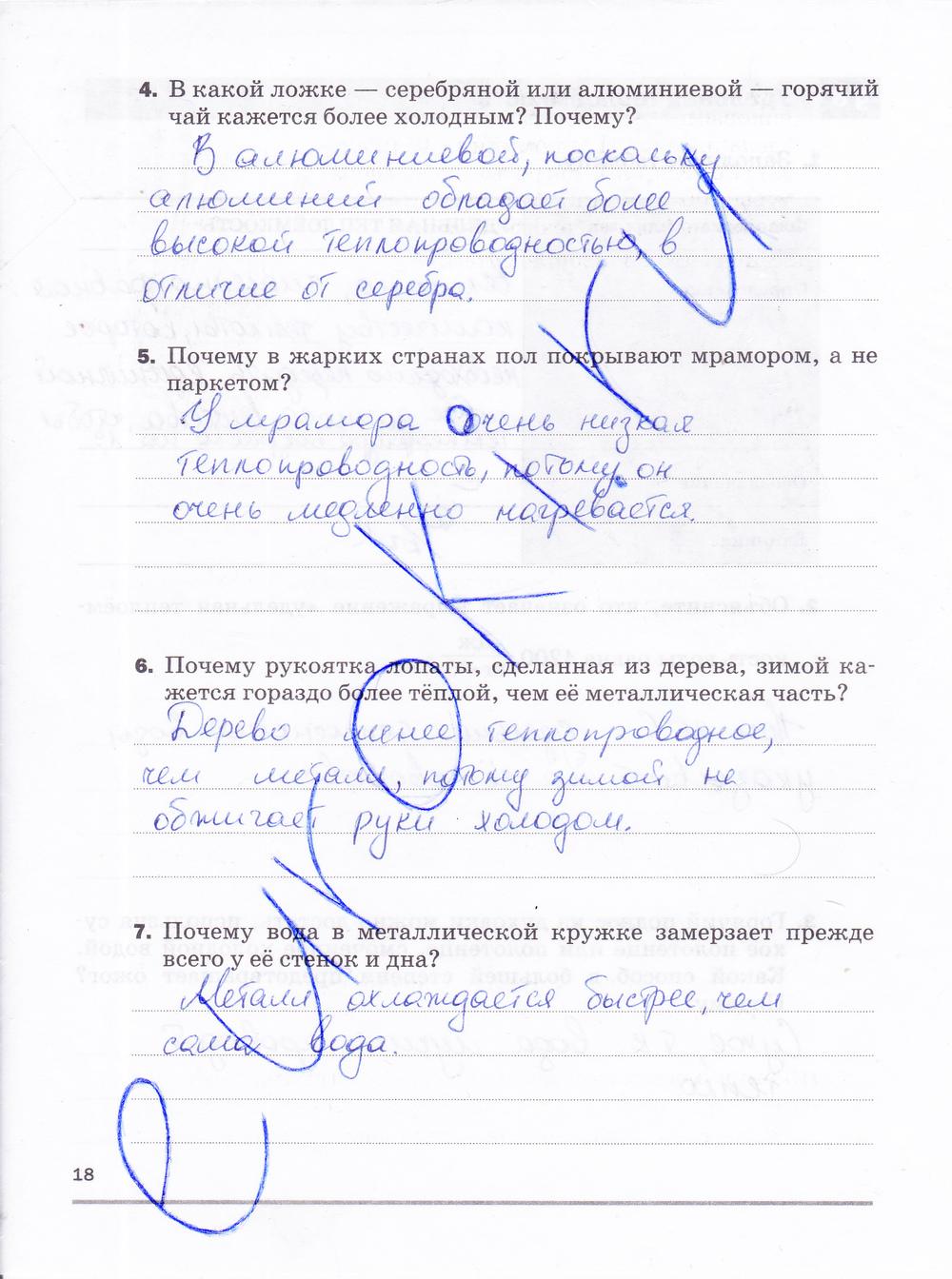 Решебник по тетради физика 7 класс касьянов дмитриева