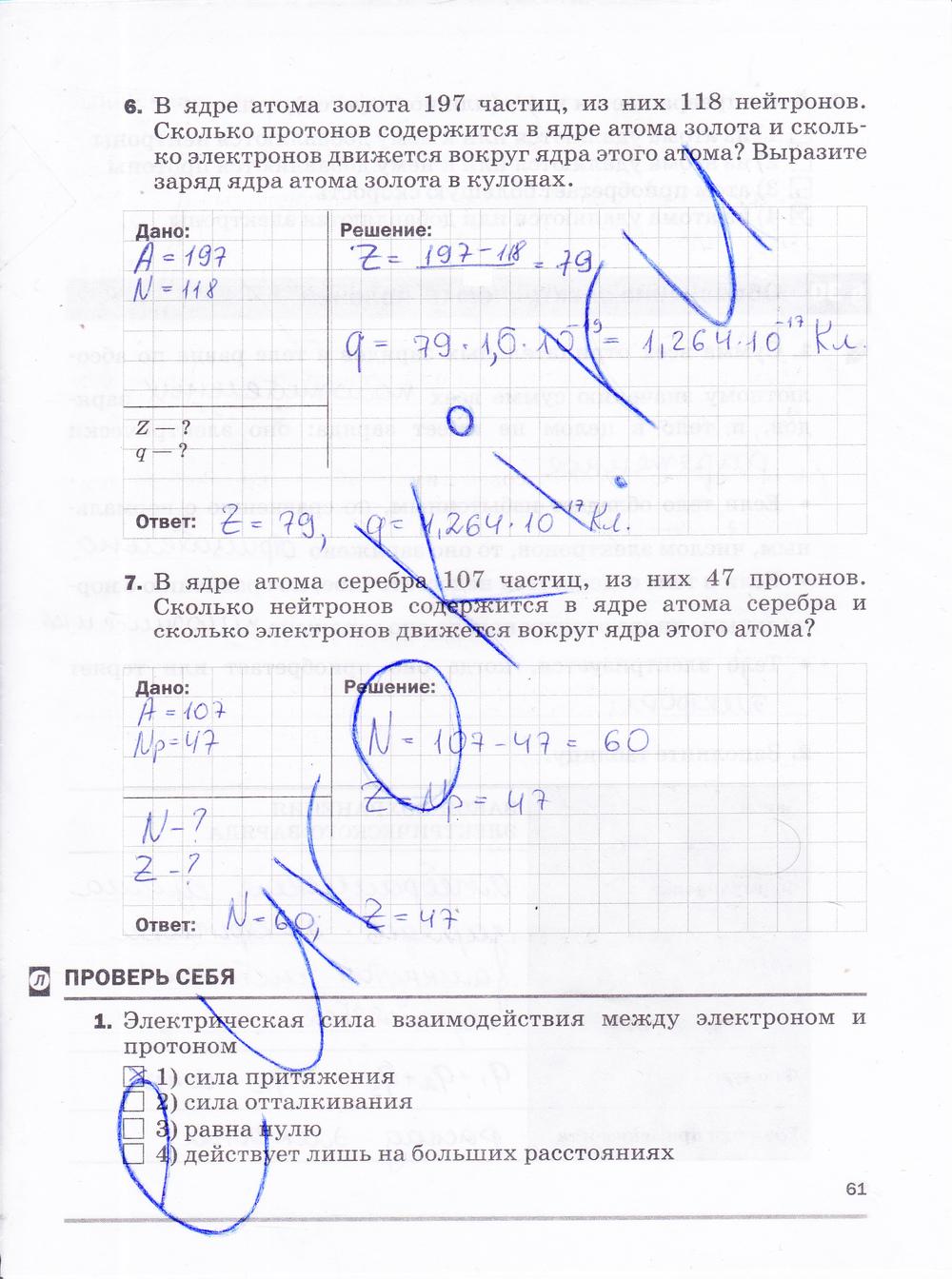 Готовые домашние задания по физике рабочая тетрадь 7 класса в.ф дмитриева