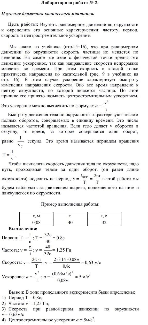Физика громов домашнее задание 82 11 класс