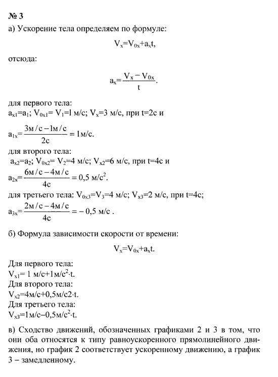 Готовые дом.задания физика 9 класс кикоин а.к