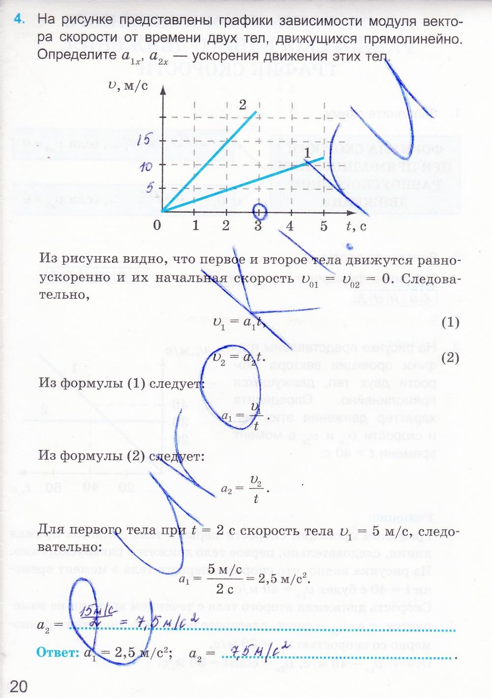 задачи по физике в.ф дмитриева решебник