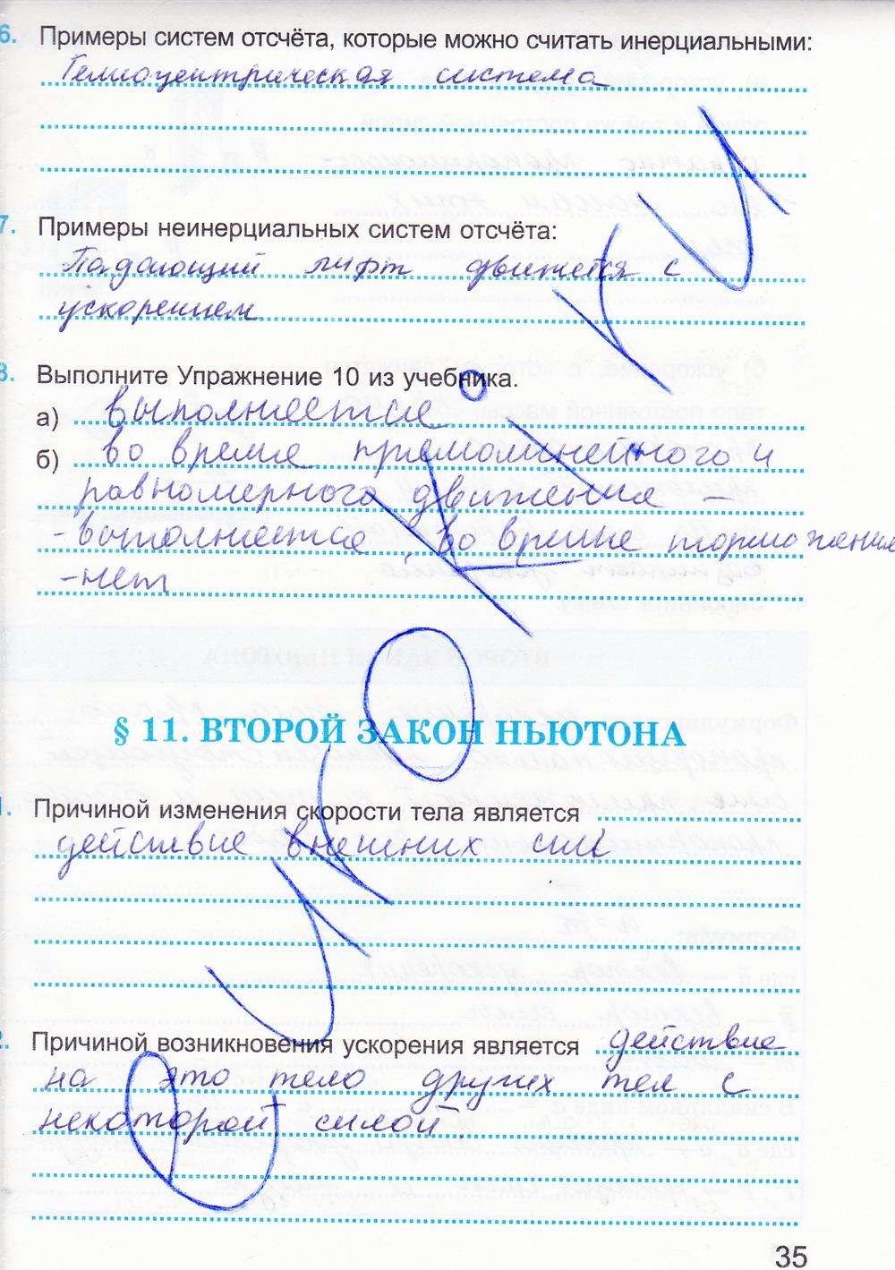 гдз по физике дмитриева