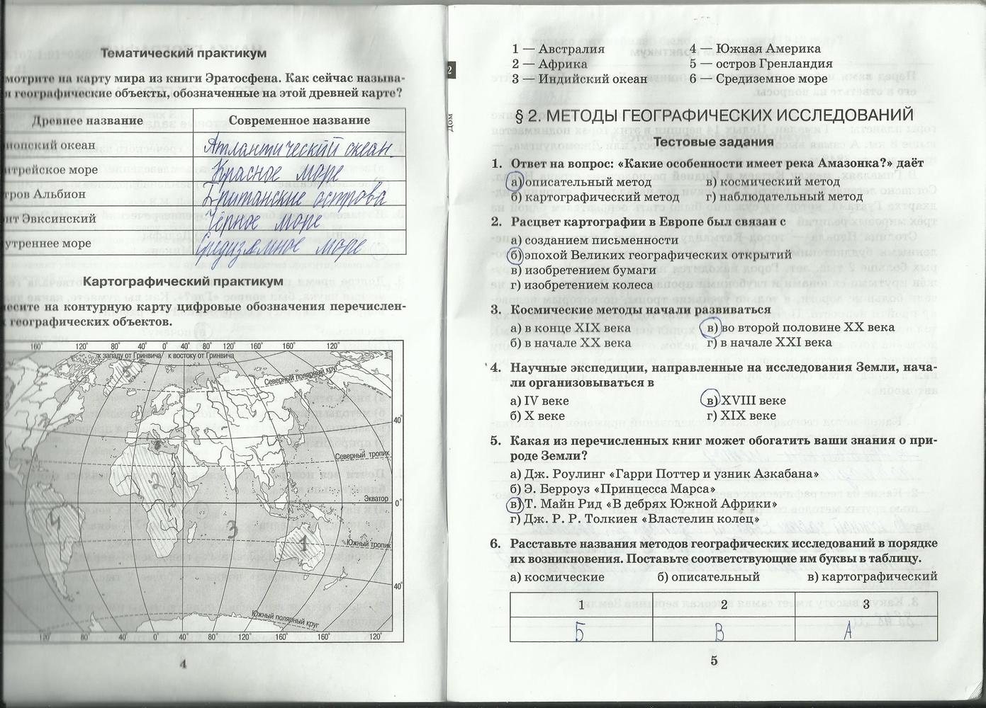 Решебник к рабочей тетради по географии 11 класс домогатских