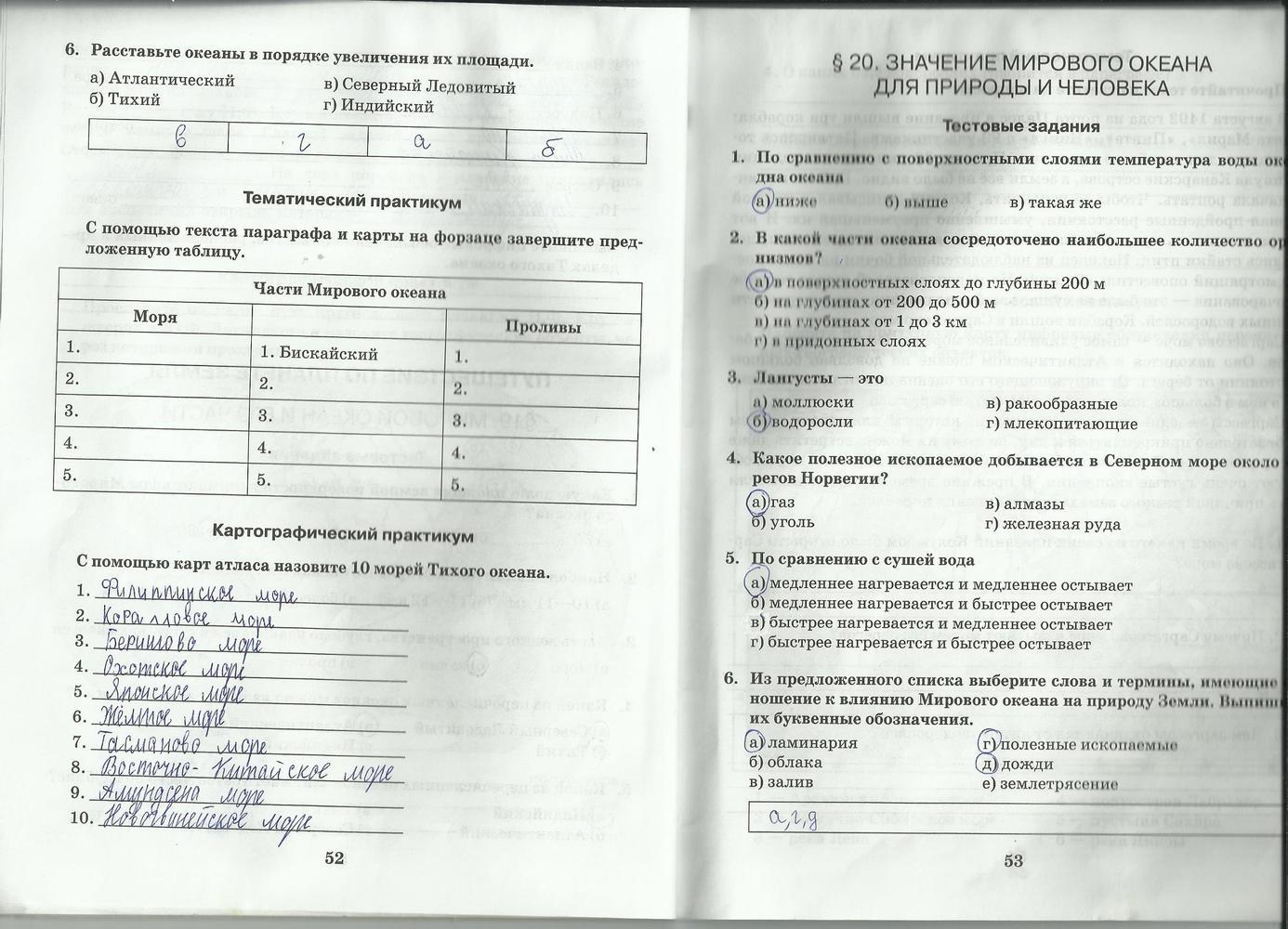 Ответы на тесты по географии 10 класс в рабочей тетради домогацких