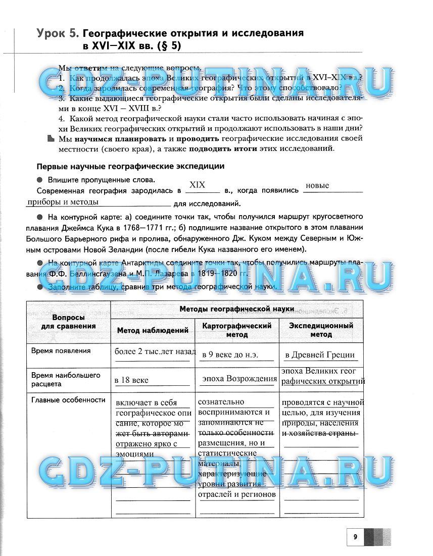 Гдз по краеведению 6 класс волгоградская область