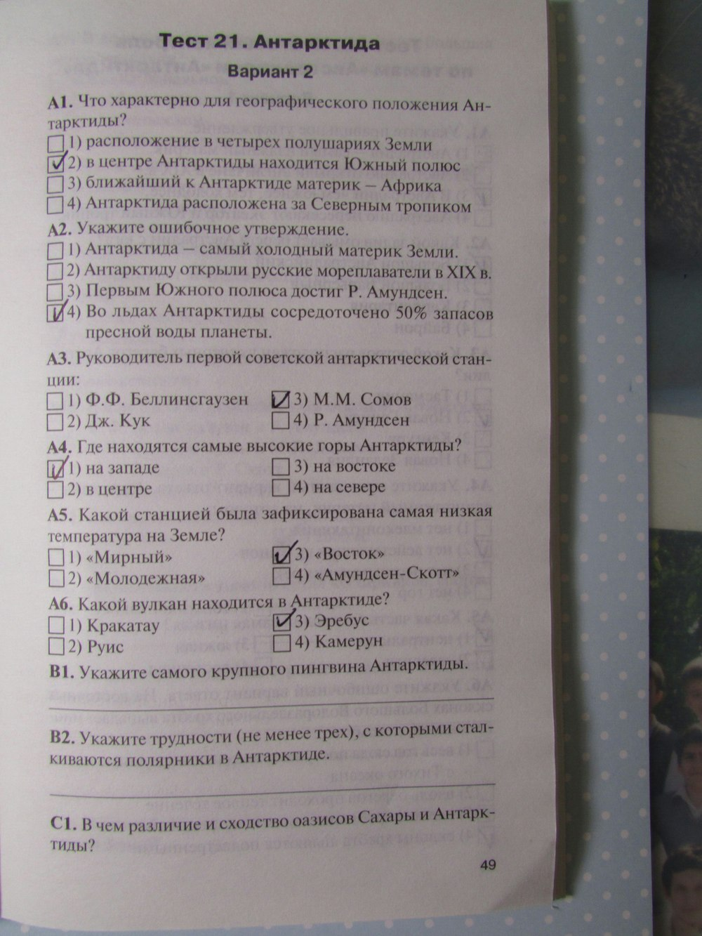 Гдз по географии класс к учебнику элькин г.н