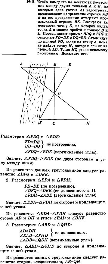Гдз по геометрии погорелов 6-11класс