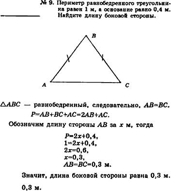 Геометрия 7 класс погорелов учебник гдз.