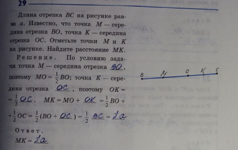 Ответы по печатной тетради 7 класс л.с атанасян в.ф.бутузов