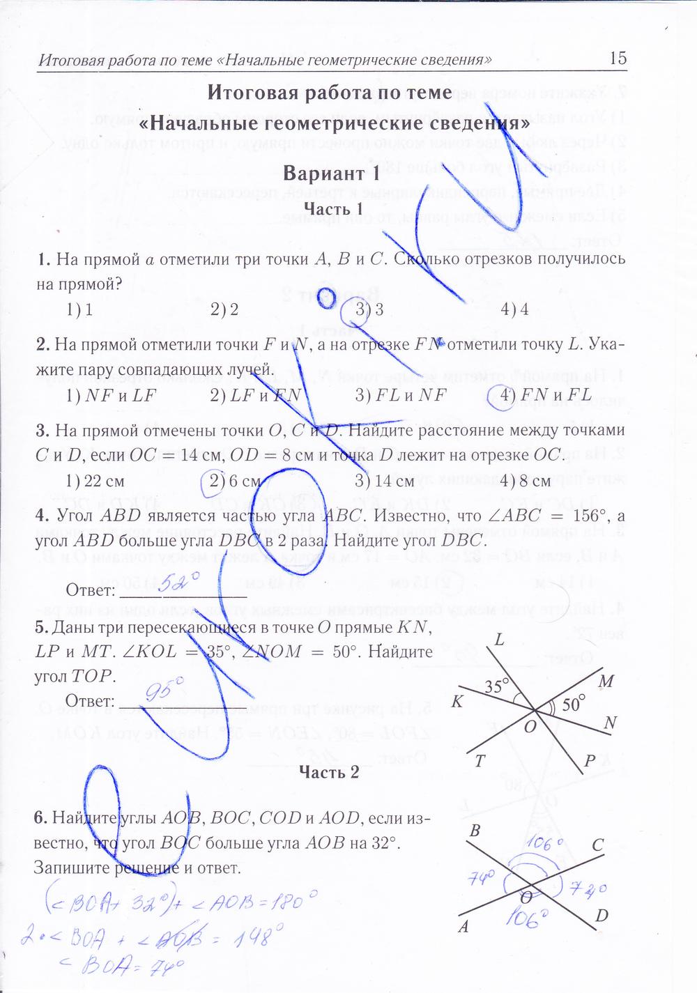 Гдз итоговая аттестация по алгебре 9класс ф.ф.лысенко