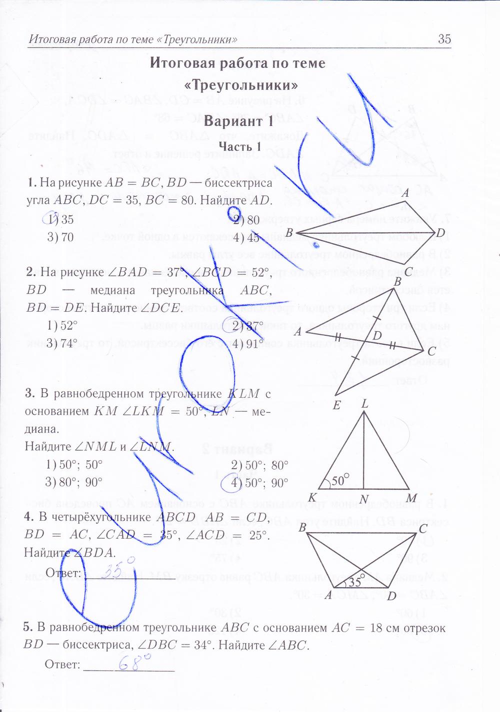 Гдз по геометрии 9 класс лысенко