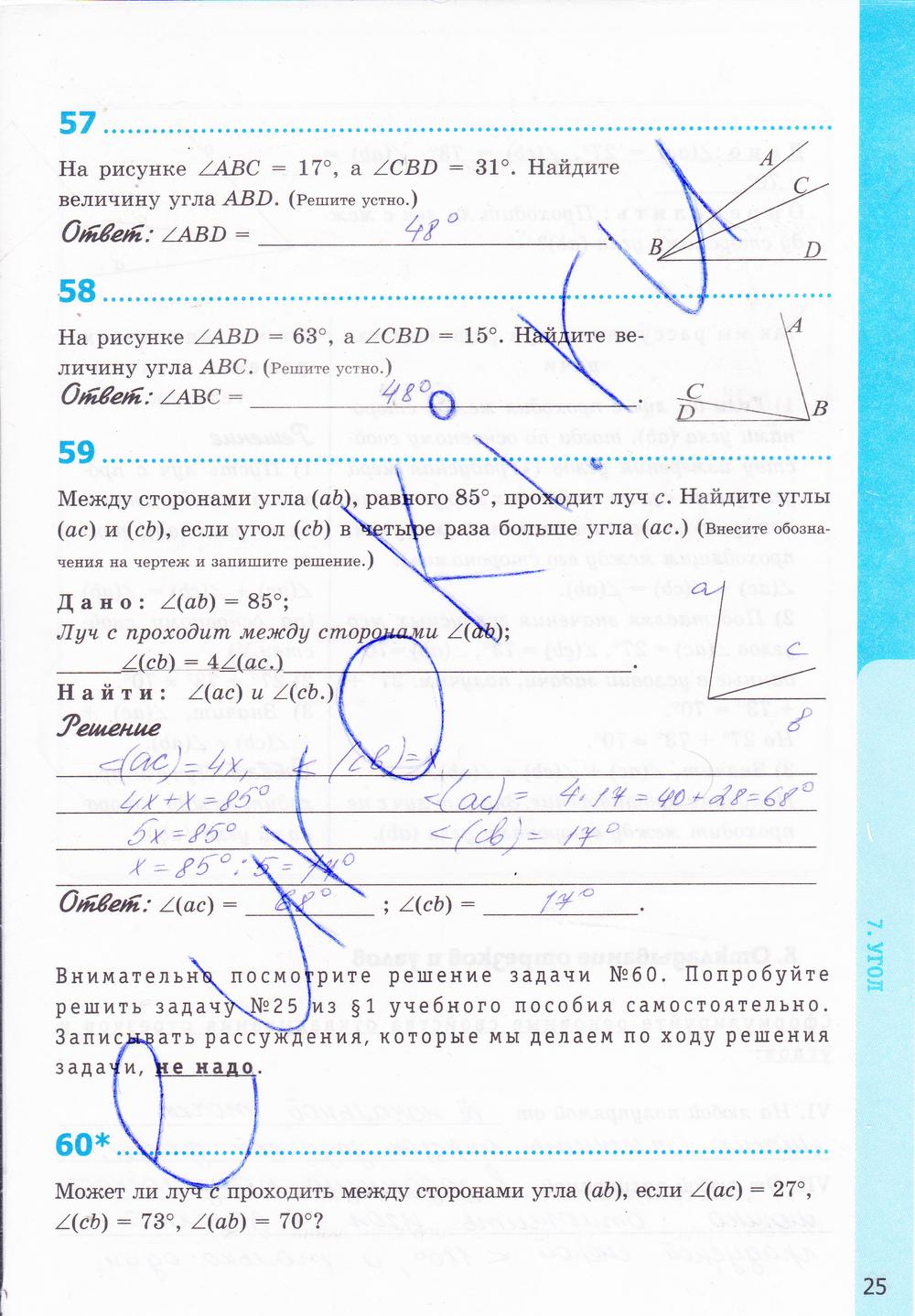 Гдз по геометрии в рабочей тетради 7 класса мищенко т м ответы
