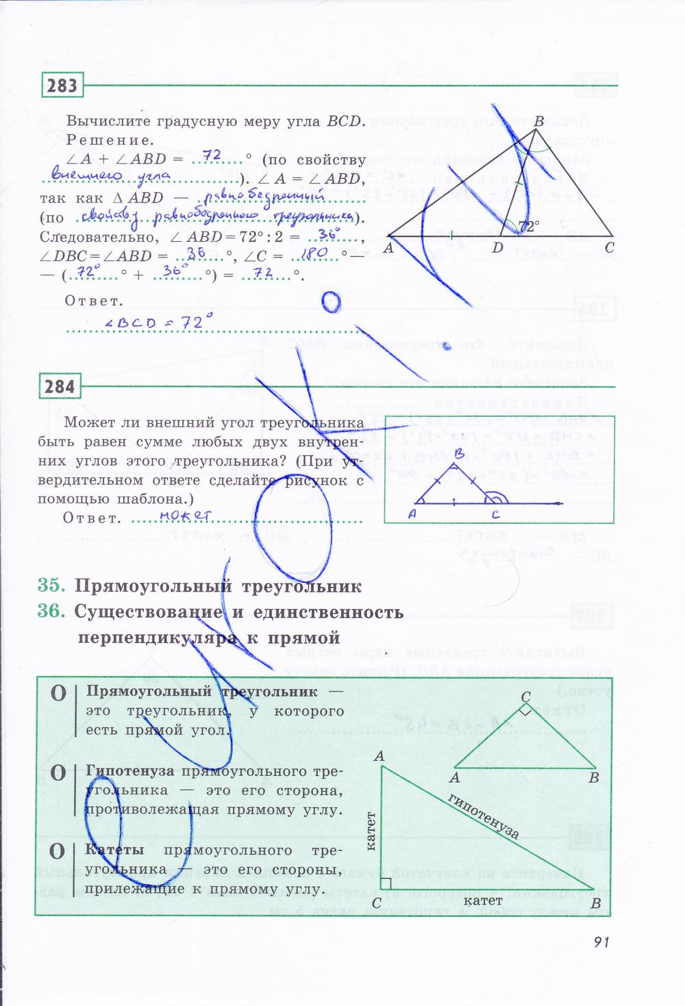Гдз по геометрии к рабочей тетради автора дудницына