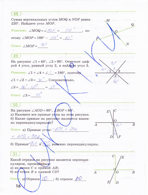 Домашние задания по геометрии в рабочей тетради