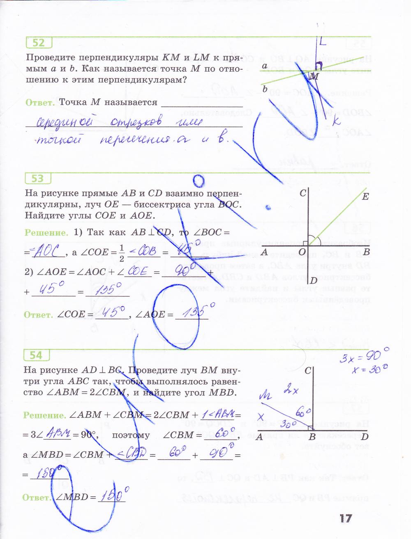 Гдз по геометрии 7 класс бутузов кадомцев прасолов