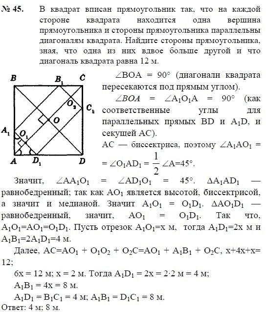 Гдз по геометриии за 7-11 класс погорелов
