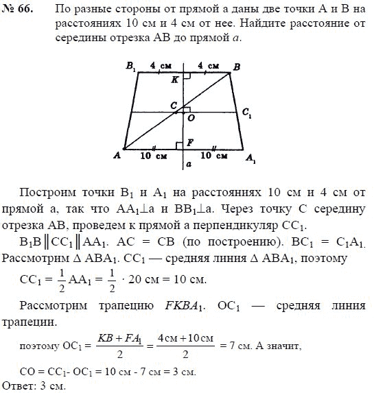 Гдз по геометрии класс автор погорелов
