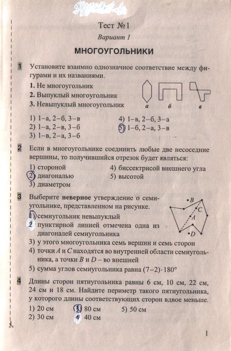 Геометрия тесты 8 класс белицкая решебник