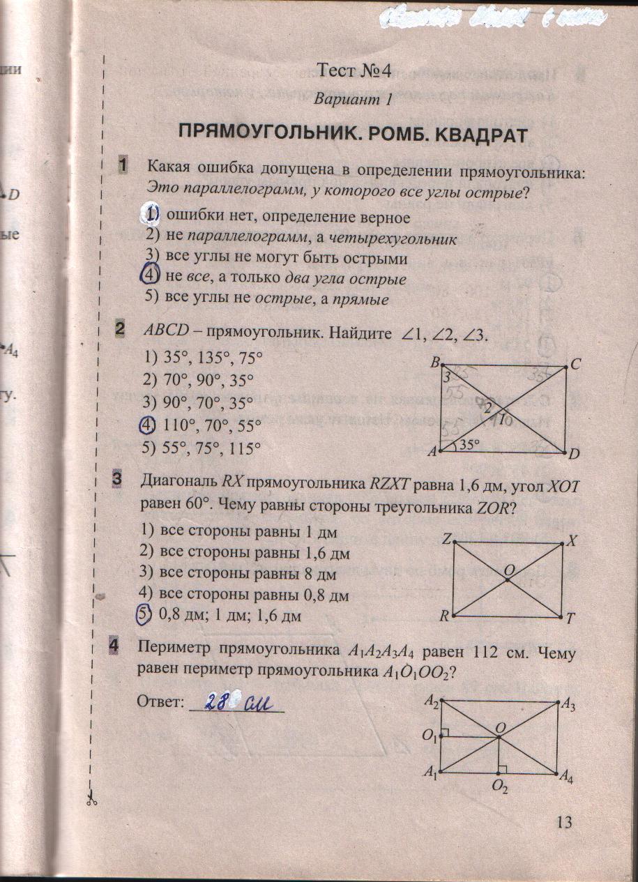 Скачать ответы на тесты по геометрии 8 класс белицкой