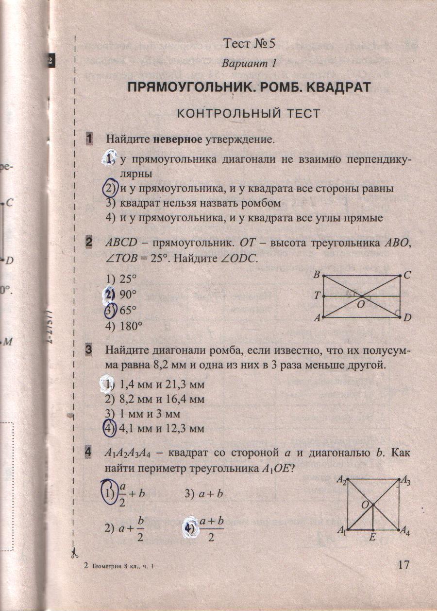 Тесты по геометрии 7 класс 1 часть белицкая решебник