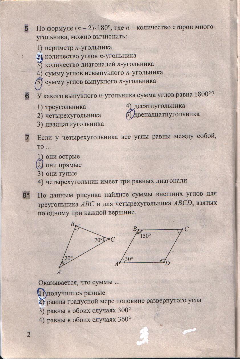 ответы гдз тесты по геометрии 7 класс гаврилова