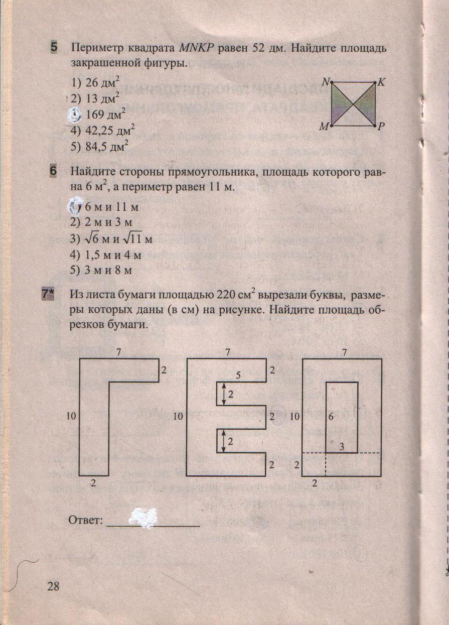 Тест 13 вариант 1 по геометрии белицкая 8 класс