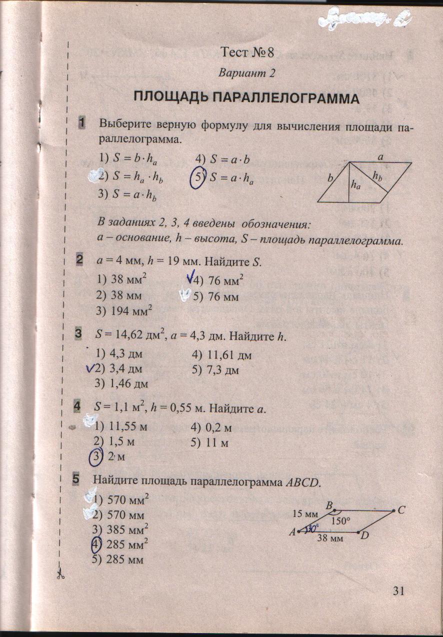 Тесты по геометрии 8 класс белицкая о в 1 часть с ответами