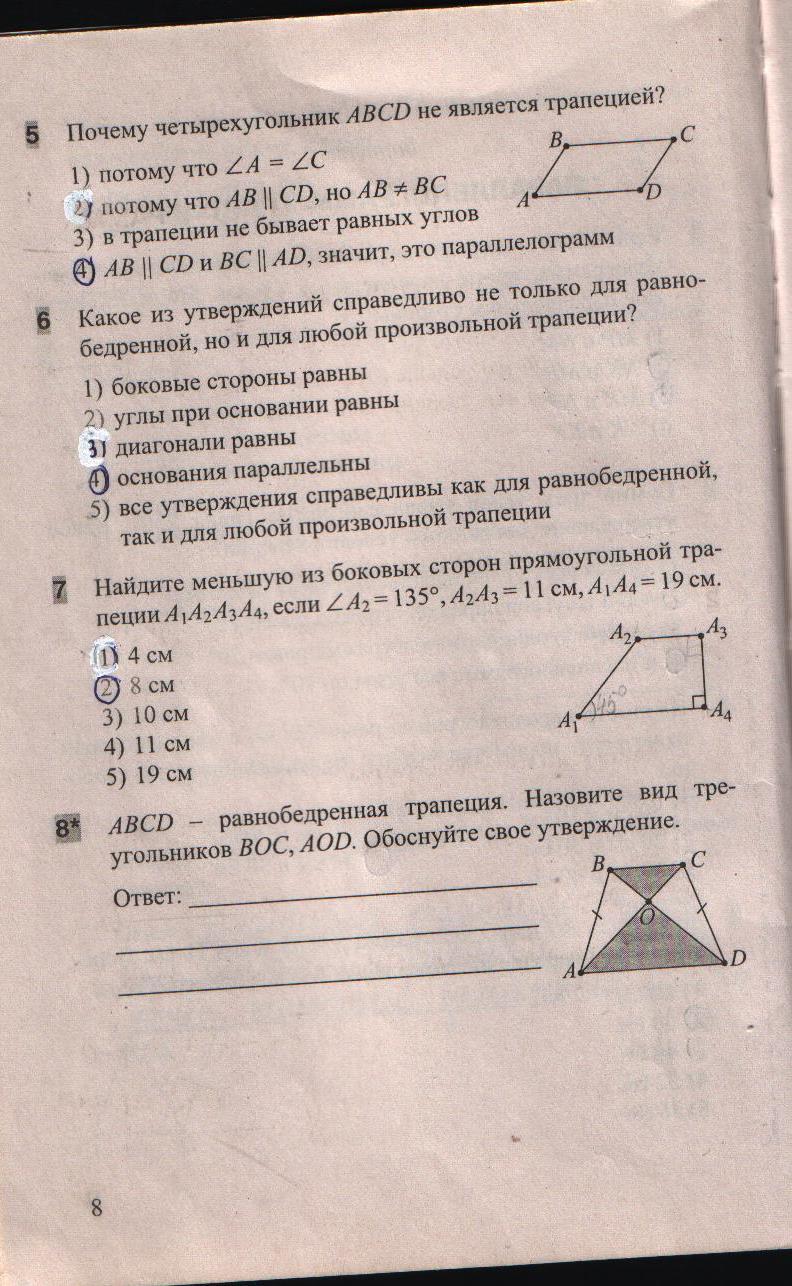 Гдз геометрия тест 8 класса белицкая