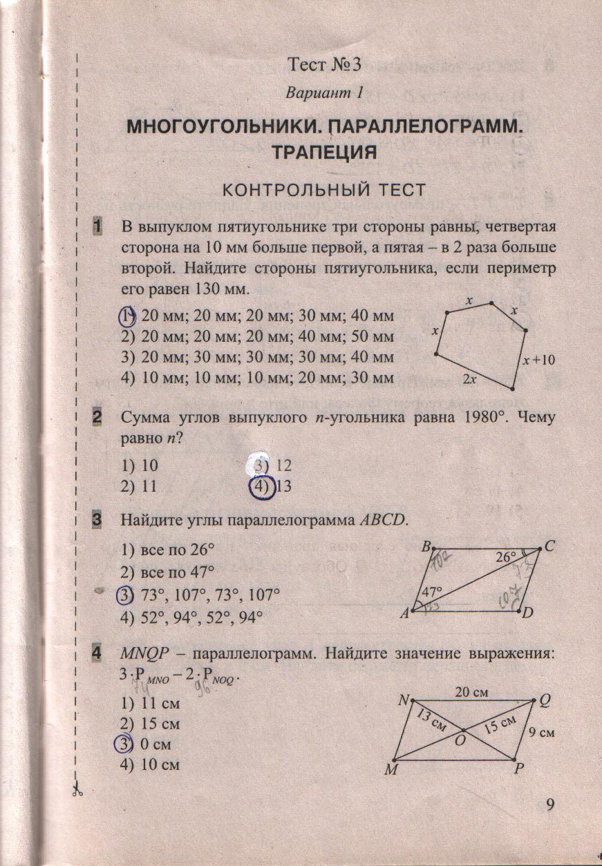 Тесты по геометрии 8 класс белицкая часть