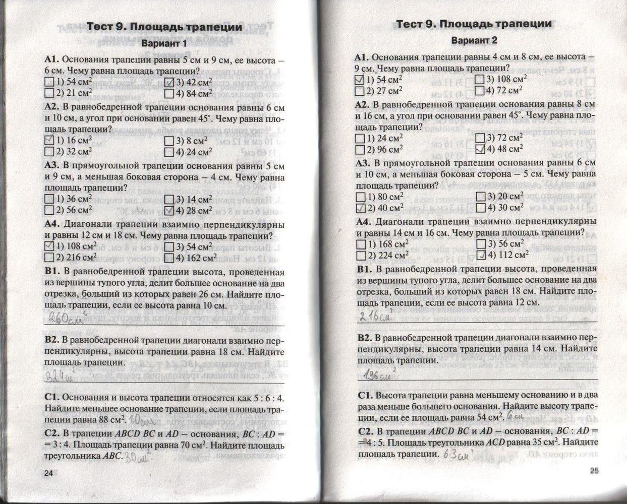 ГДЗ по геометрии класс Гаврилова контрольно измерительные   24 25