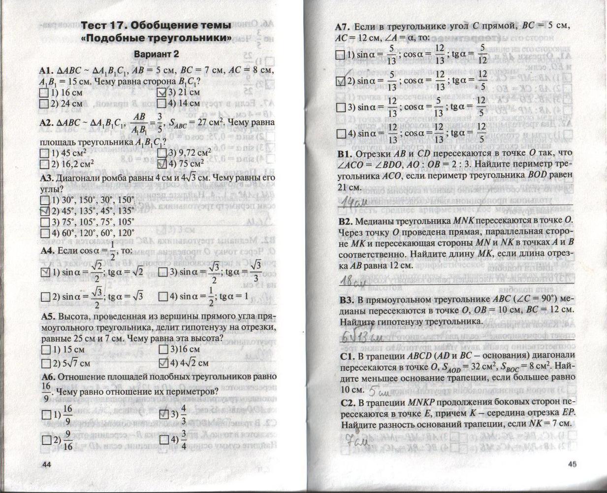 Гдз по геометрии 8 класс гаврилова контрольно измерительные материалы