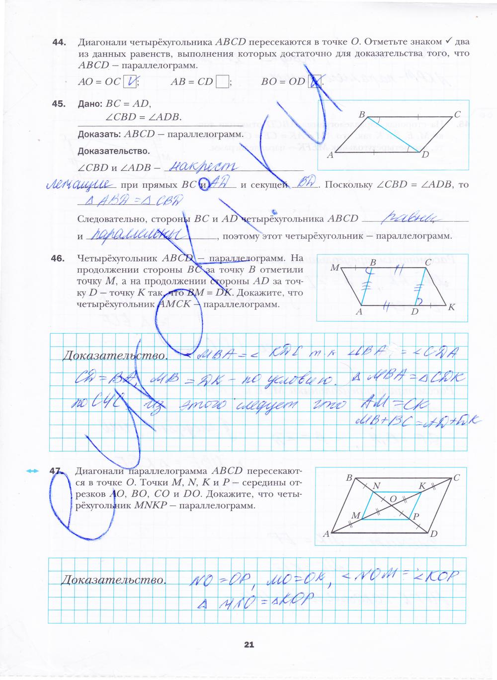 Решение задач по геометрии за 8 класс онлайн по углублённому изучению мерзляк