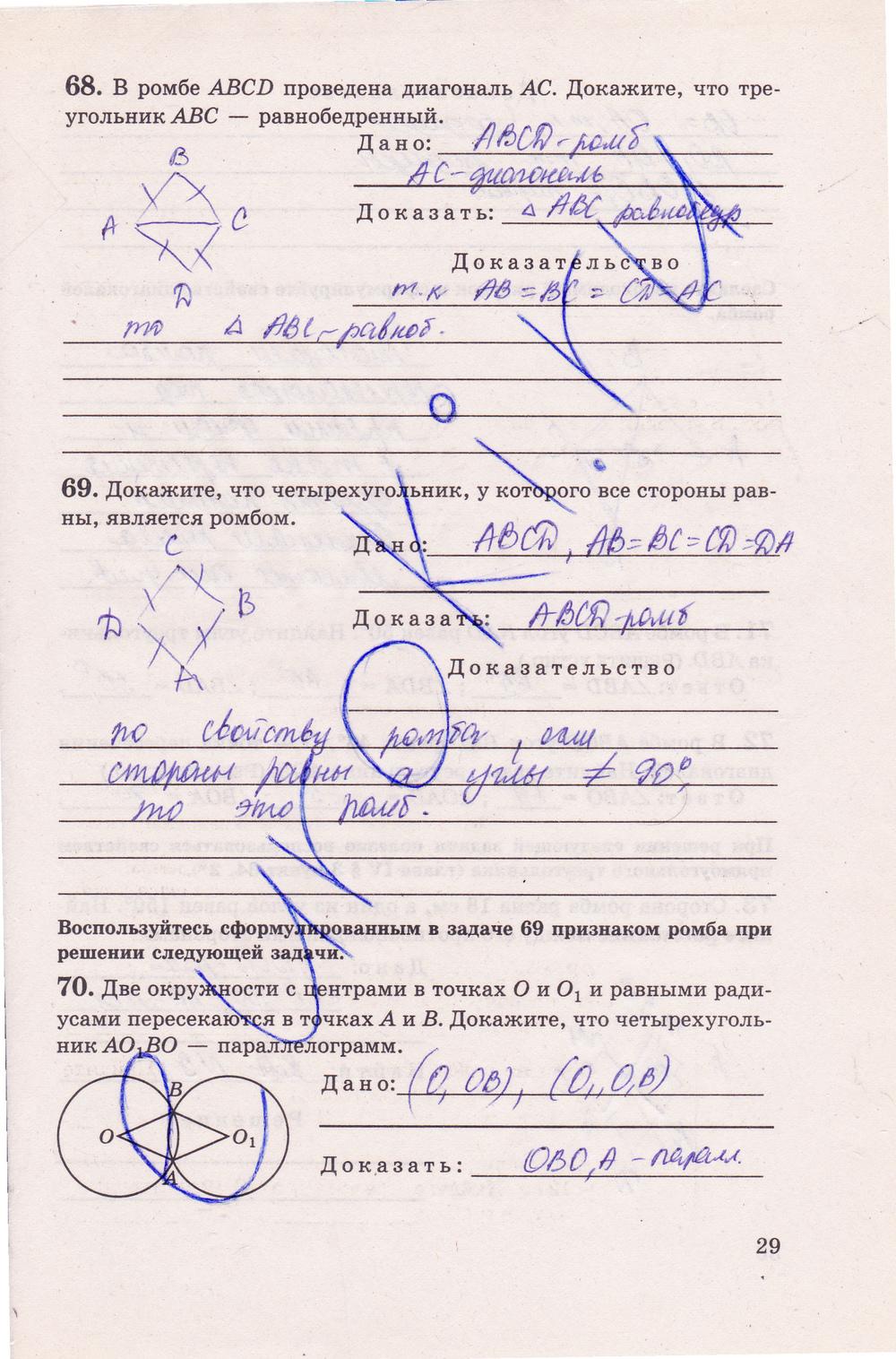 Гдз рабочая тетрадь по геометрии 7 класс мищенко | peatix.